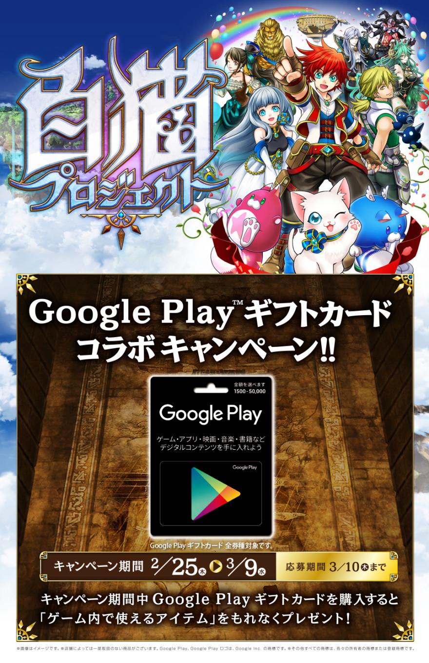 ゲオ / ドン・キホーテ Google Play ギフトカード × 白猫プロジェクトキャンペーン!お知らせ