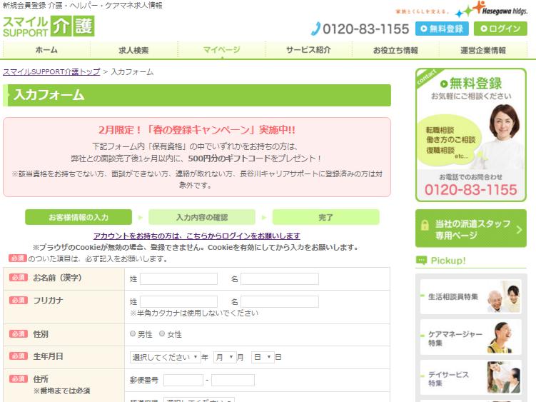 長谷川ホールディングス株式会社 【2月限定!春の登録キャンペーン】 お知らせ!