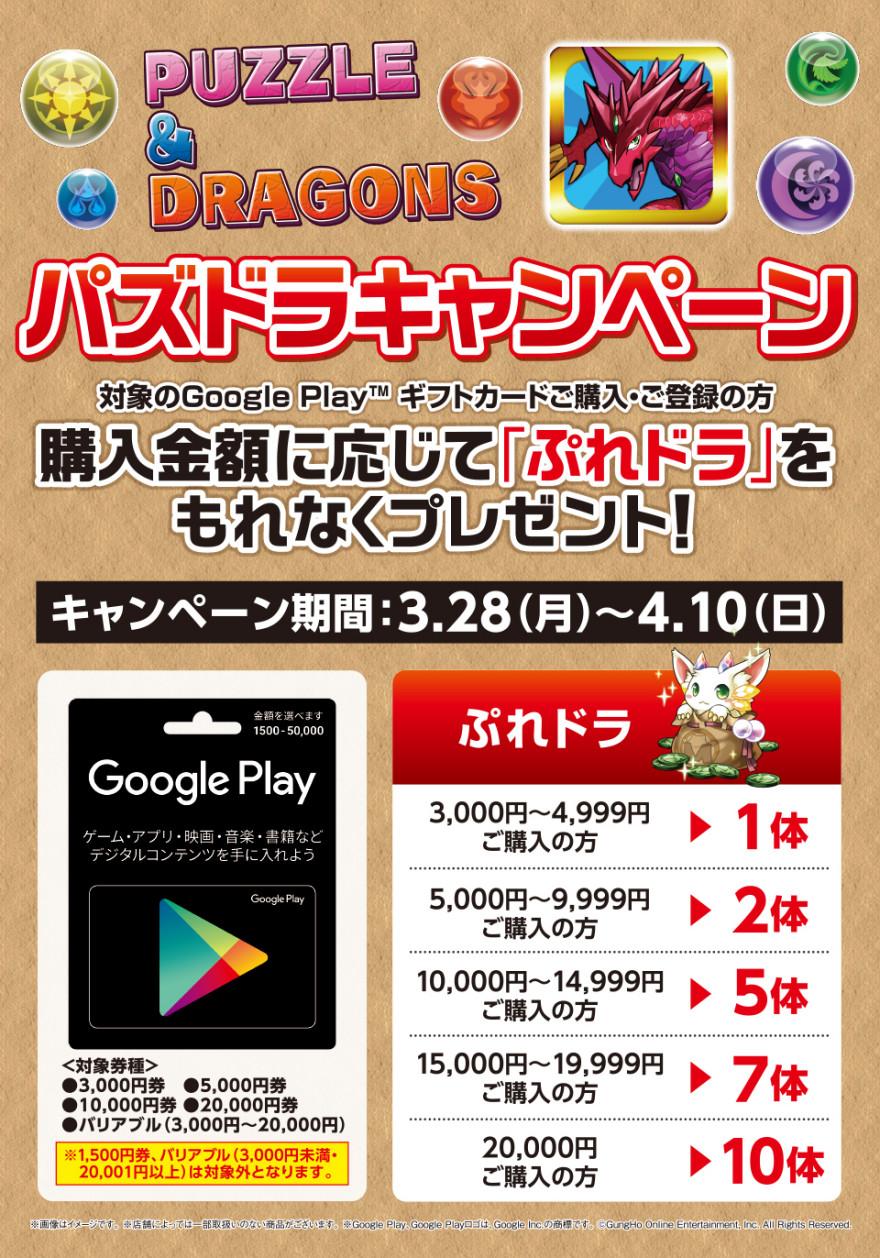 セブンーイレブン Google Play ギフトカード パズル&ドラゴンズ キャンペーン!お知らせ