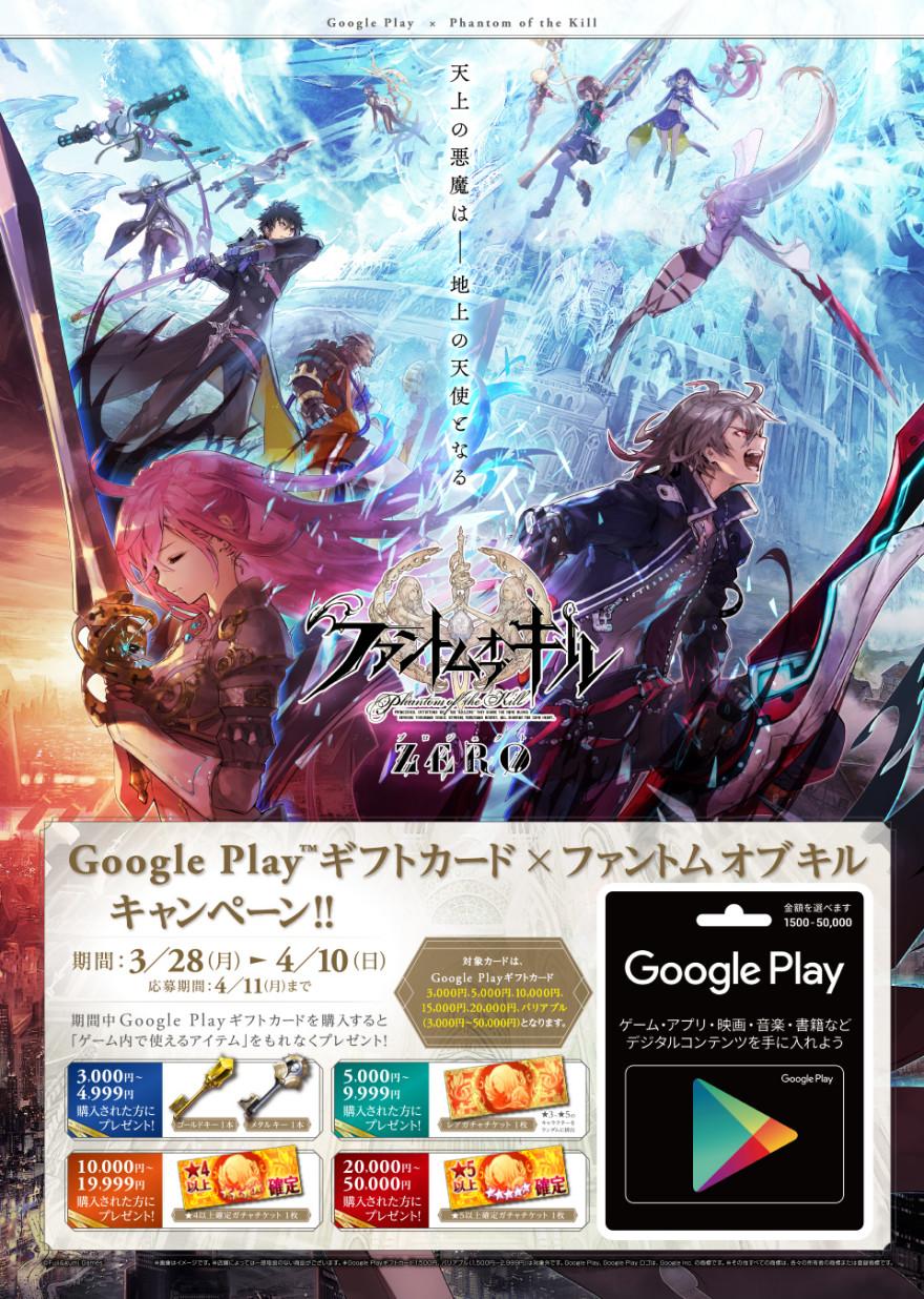 ゲオ / ドン・キホーテ Google Play × ファントム オブ キル キャンペーン!お知らせ