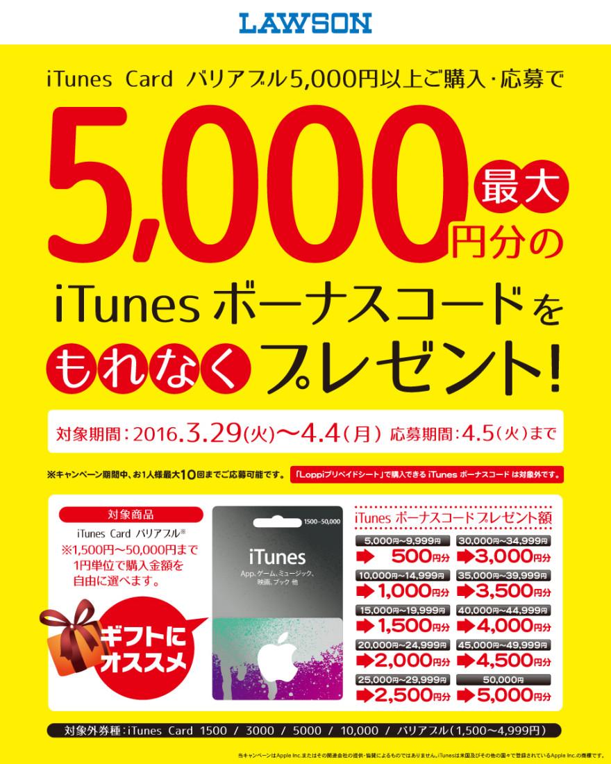 ローソン iTunes Cardキャンペーン!のお知らせ