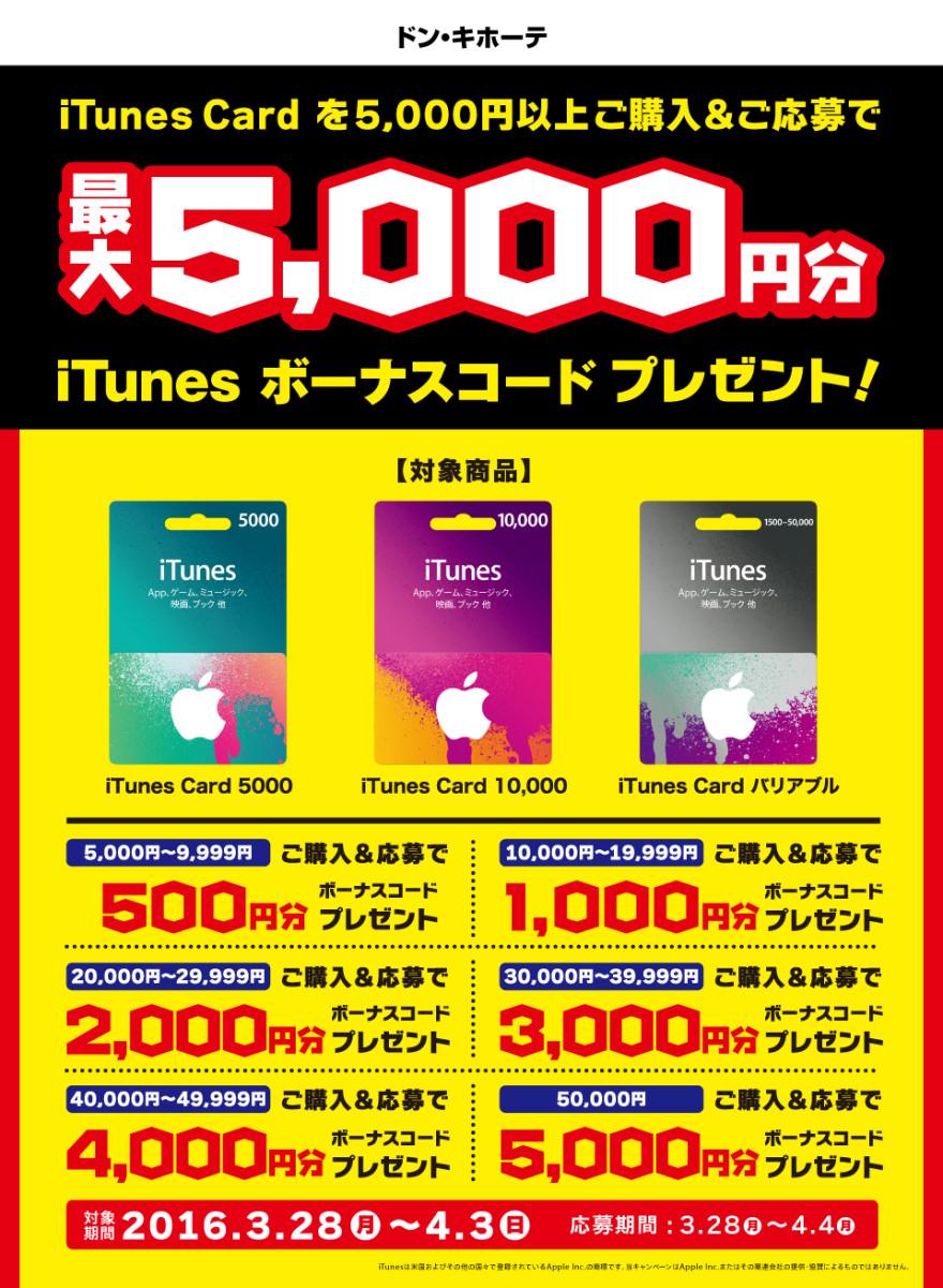 ドン・キホーテ iTunes Card キャンペーン!お知らせ