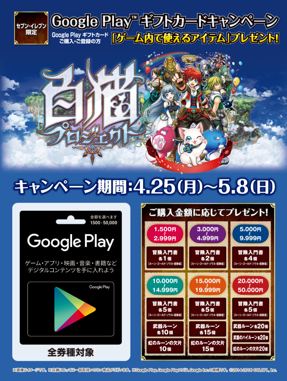 セブンーイレブンGoogle Play ギフトカード  白猫プロジェクト キャンペーン!お知らせ