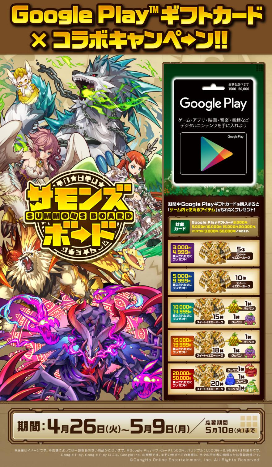 ゲオ / ドン・キホーテ Google Play × サモンズボードキャンペーン!お知らせ