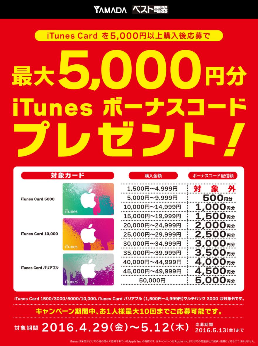 ヤマダ電機グループ iTunes Card キャンペーン!お知らせ