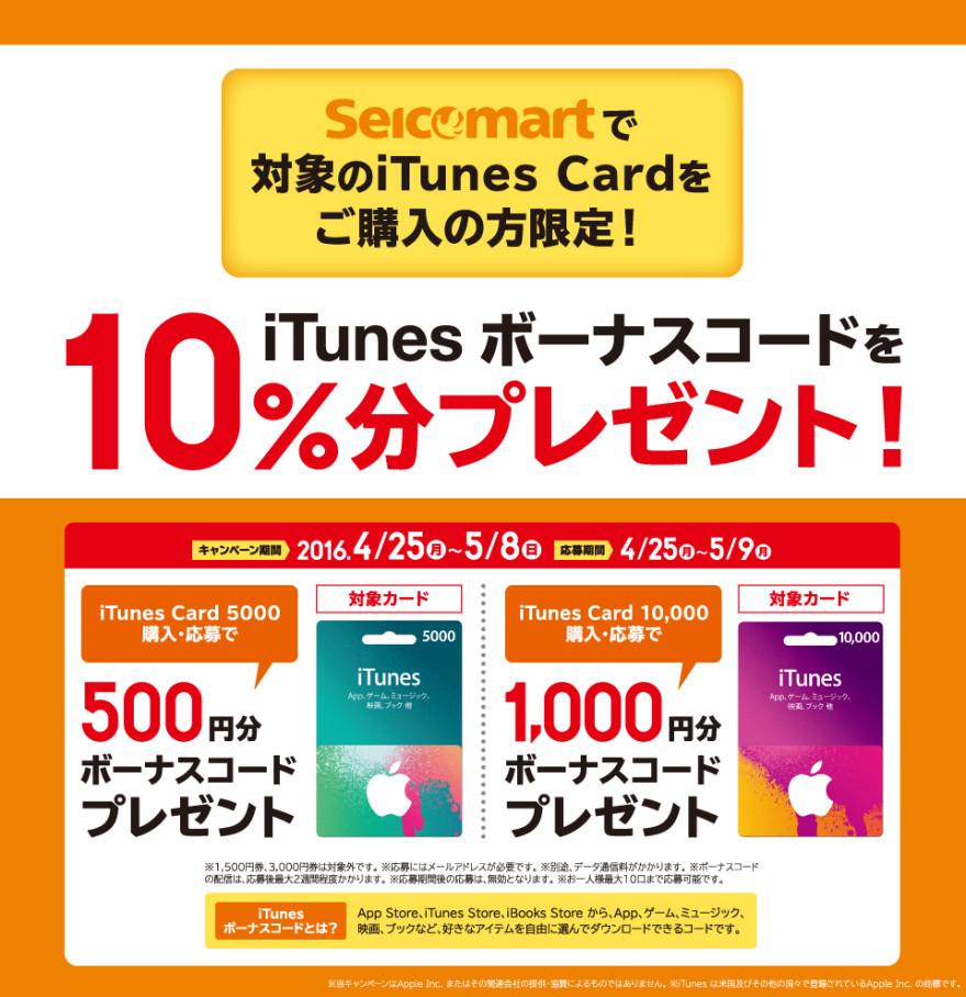 もれなくもらえる!セイコーマート iTunes ボーナスコード プレゼントキャンペーン!お知らせ