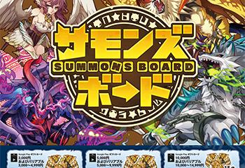 Google Play ギフトカード サモンズボードキャンペーン!お知らせ