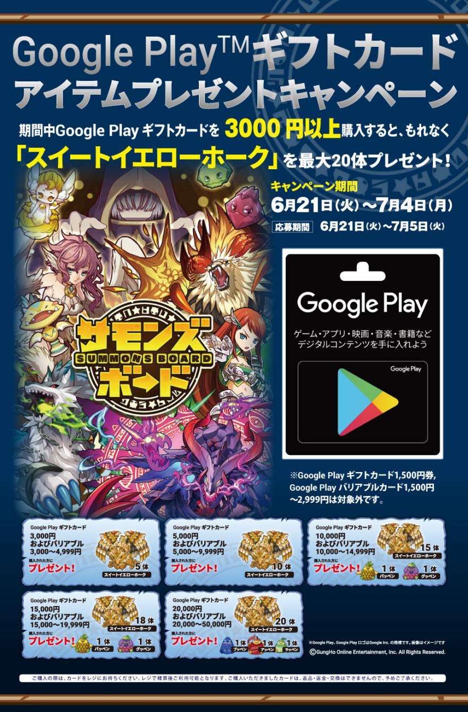 Google Play ギフトカード サモンズボードアイテムプレゼントキャンペーン!お知らせ