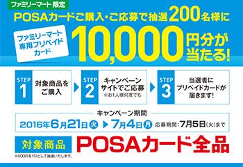ファミリーマート POSAカード プレゼントキャンペーン!お知らせ