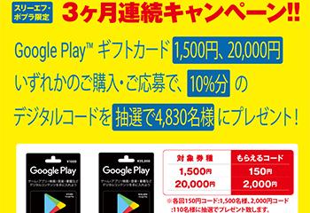 スリーエフ・ポプラ合同 Google Play デジタルコードプレゼントキャンペーン!お知らせ