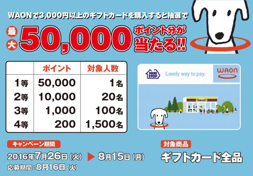 WAONで3,000円以上のギフトカードを購入すると抽選で最大50,000ポイントプレゼント!!お知らせ
