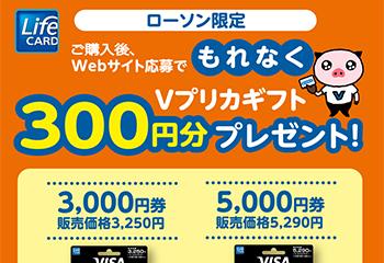 ローソン Vプリカギフト300円分プレゼント キャンペーン!お知らせ