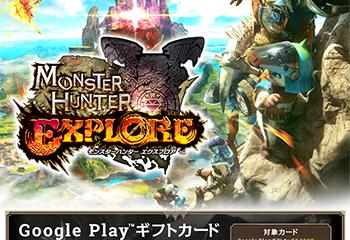 ゲオ / ドン・キホーテ Google Play ×モンスターハンターアイテムプレゼント!お知らせ