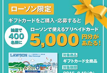 ローソンオリジナルプリペイドカードを抽選で400名様にプレゼント!お知らせ
