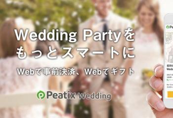 もう入浴剤はいらない!  結婚式1.5次会 / 2次会出席者へAmazonギフト券やiTunesギフトコードを贈れる Peatix Wedding開始