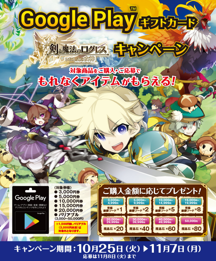 サークルK・サンクス Google Play ギフトカード 剣と魔法のログレスキャンペーン!お知らせ
