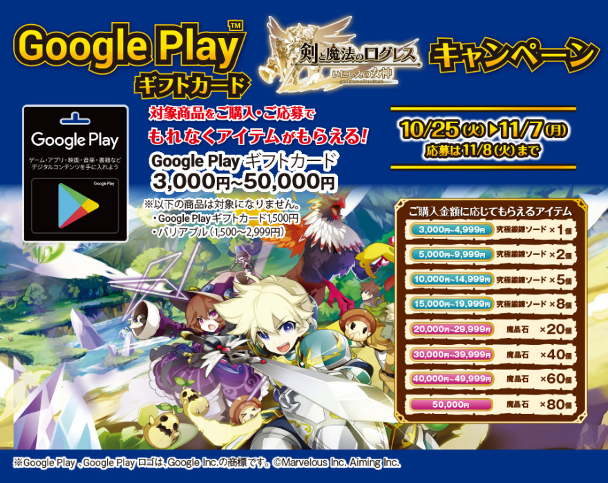 Google Play × ログレスアイテムプレゼント!お知らせ
