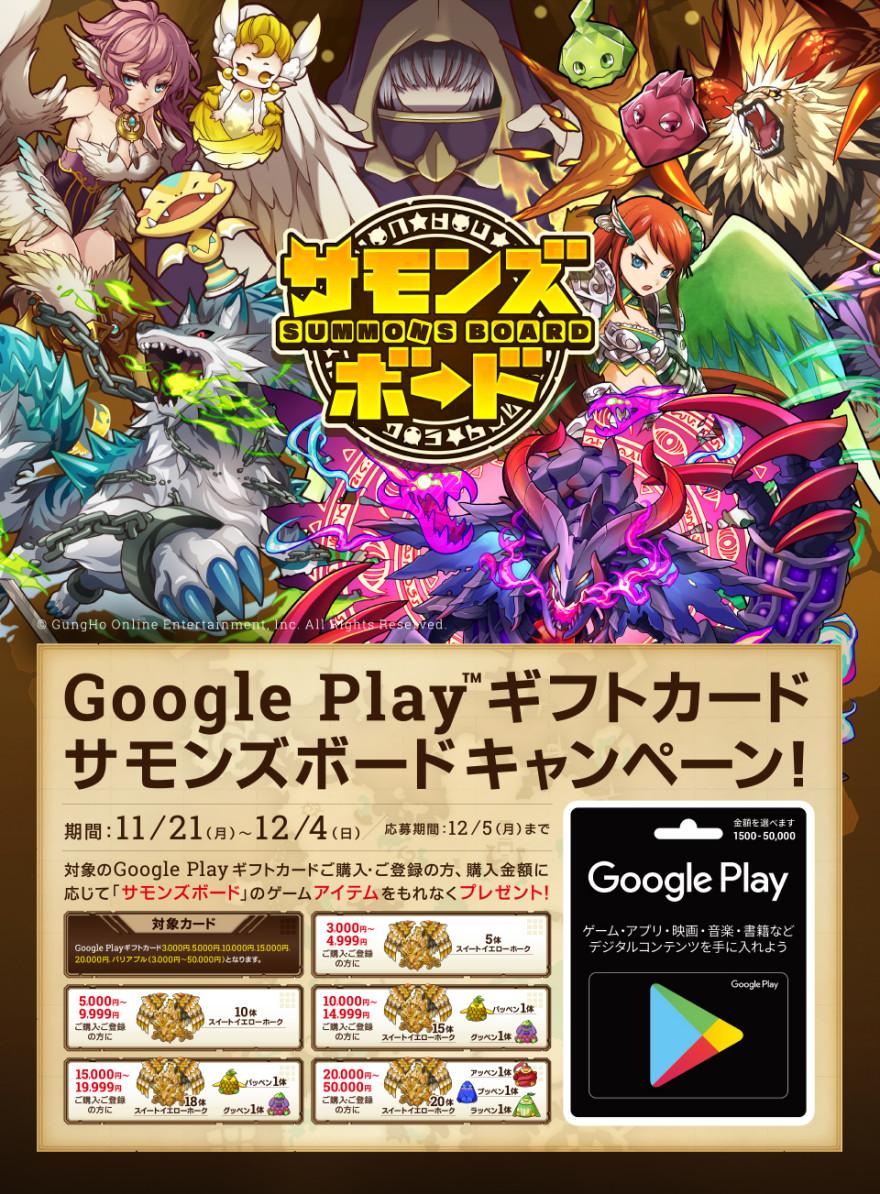 ゲオ / ドン・キホーテ Google Play ギフトカード サモンズボードキャンペーン!お知らせ