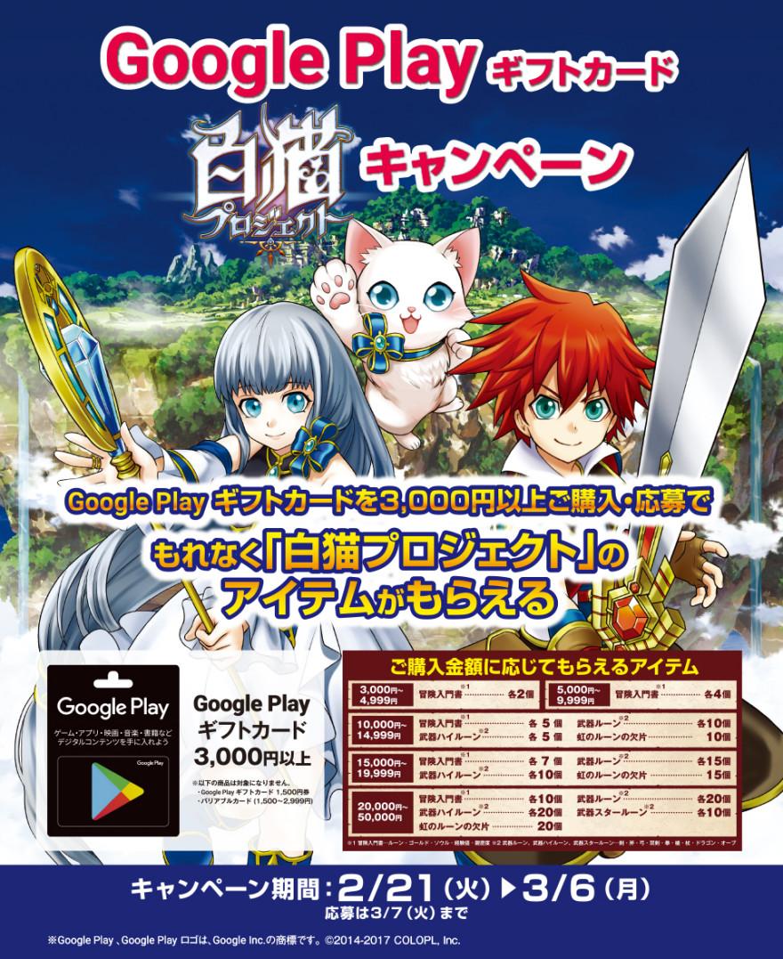 サークルK・サンクス Google Play ギフトカード 白猫プロジェクトキャンペーン!お知らせ