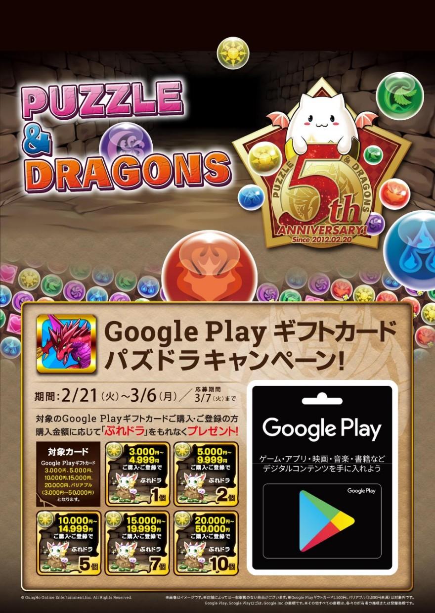 ビックカメラ / ゲオ / ドン・キホーテ Google Play ギフトカード パズドラキャンペーン!お知らせ