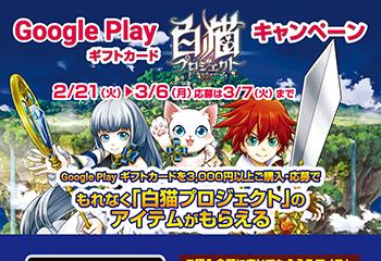 Google Play ギフトカード 白猫プロジェクトキャンペーン!お知らせ