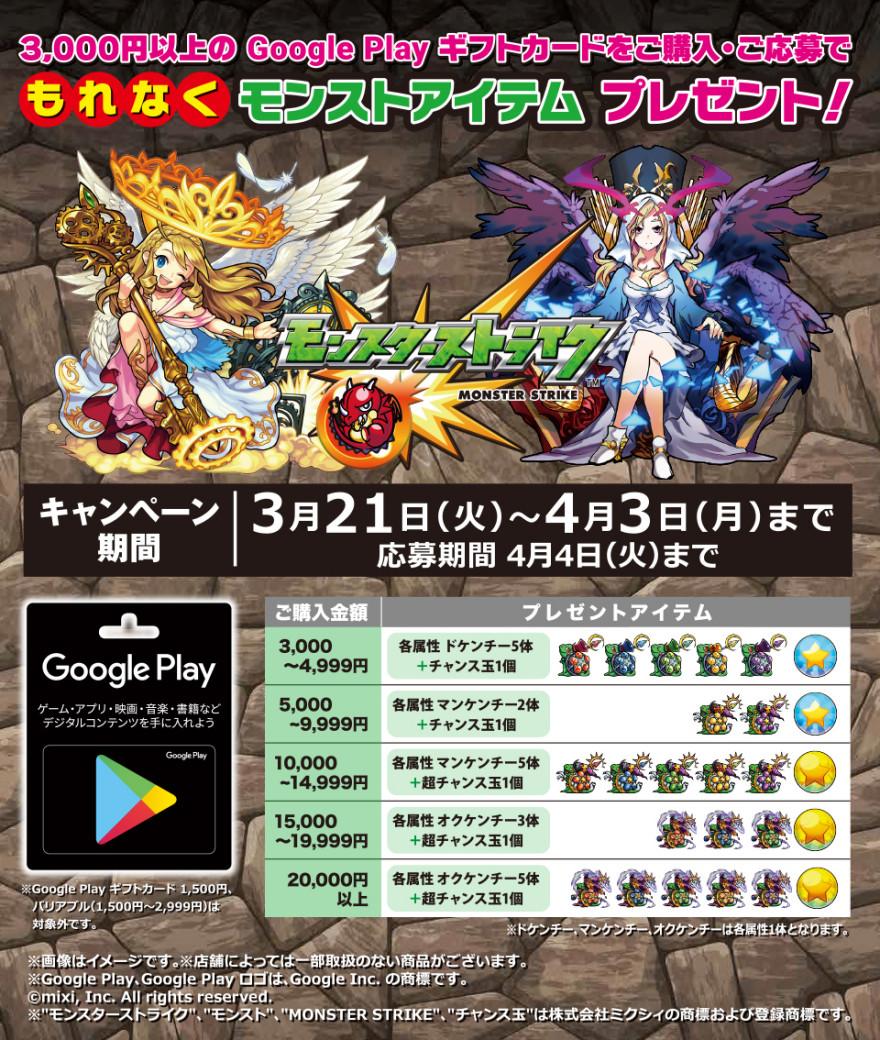 ローソン Google Play ギフトカード モンストアイテムプレゼント!お知らせ
