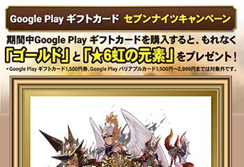Google Play ギフトカード セブンナイツキャンペーン!お知らせ