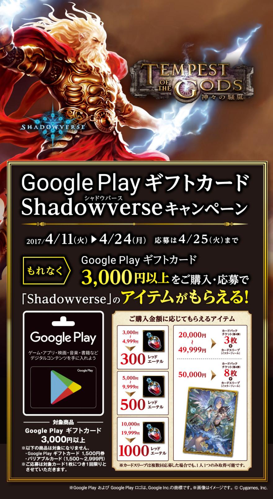 Google Play ギフトカード シャドウバースキャンペーン!お知らせ