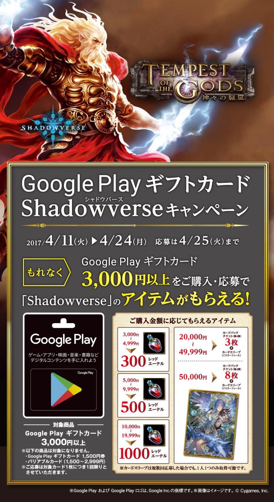 サークルK・サンクス Google Play ギフトカード シャドウバースキャンペーン!お知らせ