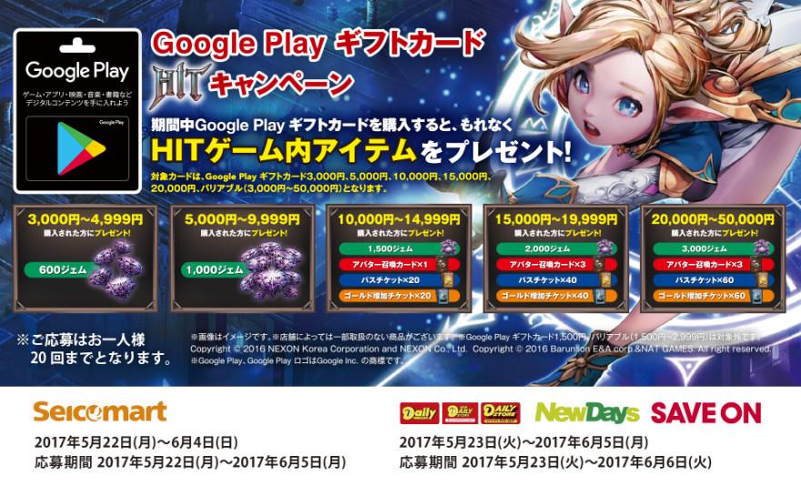 Google Play ギフトカード HITキャンペーン!お知らせ