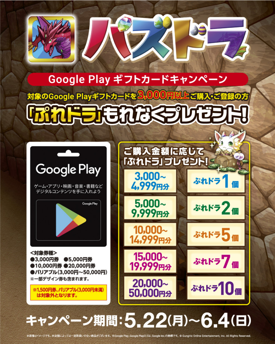 セブン-イレブン Google Play ギフトカード パズドラアイテムプレゼント!お知らせ