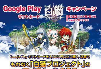 Google Play ギフトカード 白猫プロジェクト キャンペーン!お知らせ