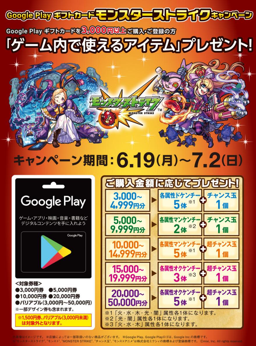 セブン-イレブン Google Play ギフトカード モンスターストライク キャンペーン!お知らせ