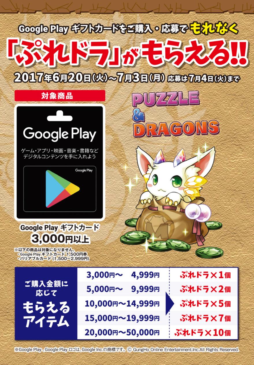 Google Play ギフトカード パズドラ キャンペーン!お知らせ