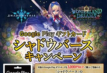 ゲオ/ドン・キホーテ Google Play ギフトカード シャドウバースキャンペーン!お知らせ