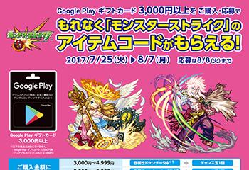 Google Play ギフトカード モンスターストライク キャンペーン!お知らせ