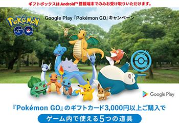 Google Play 『Pokémon GO』 キャンペーン!お知らせ