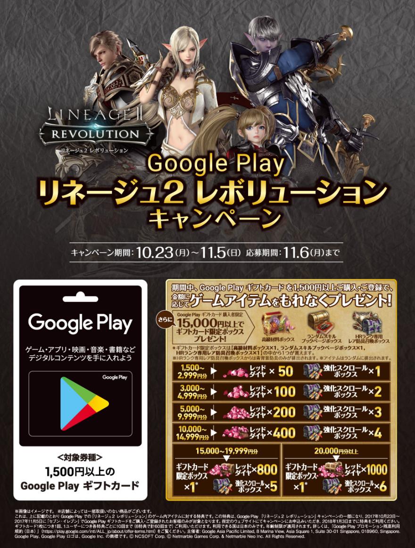 セブン-イレブン Google Play ギフトカード リネージュ2 レボリューションキャンペーン!お知らせ