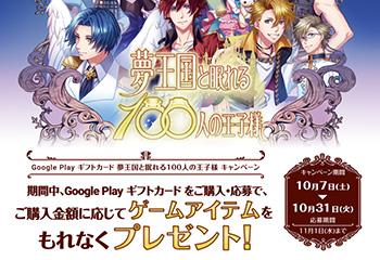マツモトキヨシ Google Play ギフトカード 夢王国と眠れる100人の王子様 キャンペーン!お知らせ