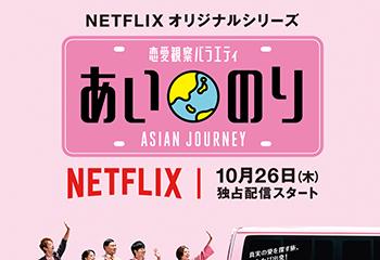 NETFLIXプリペイドカード 「あいのり:Asian Journey」キャンペーン!お知らせ