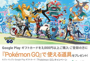 Google Play 『Pokemon GO』 キャンペーン!お知らせ