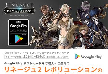 Google Play ギフトカード リネージュ2 レボリューション!お知らせ