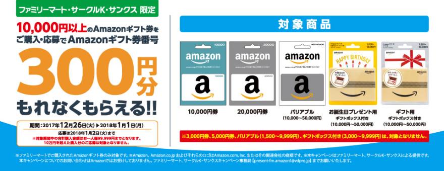 ファミリーマート Amazon ギフト券番号300円分がもれなくもらえる!!お知らせ