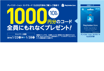 プレイステーション ストアカード もれなく1000円分プレゼントキャンペーン!お知らせ