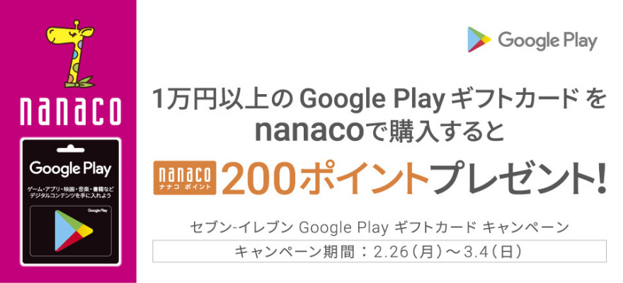 セブン-イレブン Google Play ギフトカード キャンペーン!お知らせ