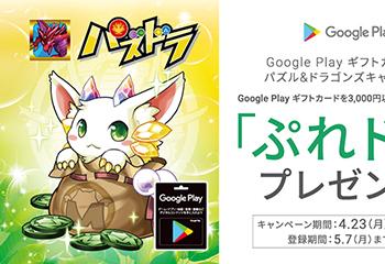 セブン-イレブン Google Play ギフトカード パズドラ キャンペーン!お知らせ