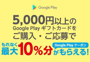 ファミリーマート Google Play ギフトカードクーポンプレゼント! お知らせ