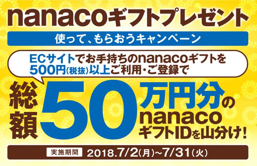POSA nanacoギフト 使ってもらおうキャンペーン!お知らせ