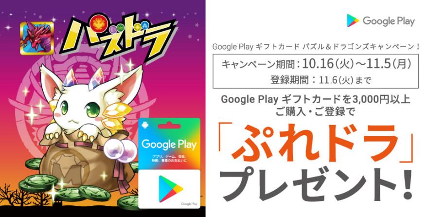 Google Play ギフトカード パズル&ドラゴンズキャンペーン!お知らせ