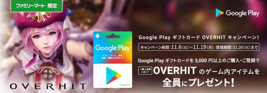 Google Play ギフトカード OVERHIT キャンペーン!お知らせ